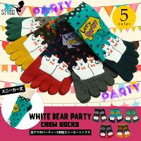 白クマのパーティー5本指スニーカーソックス[22-24cm]【全5色】