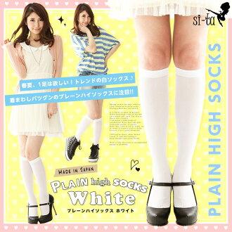 プレーンハイ socks white [23-24 cm, white knee socks white socks white hiso white hiso nylon white knee socks plain socks White Sox