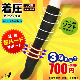 Ringtone pressure socks super hard support ringtones ★ pressure socks-floor ringtone pressure calves ankles strong support legs knee socks swelling measures