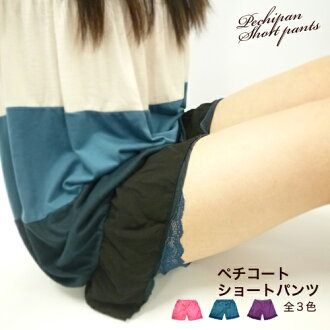 Petticoat short pants ★ sexy and really cute! Under the dress or tunic, skirt and Chopin whatever suits ★