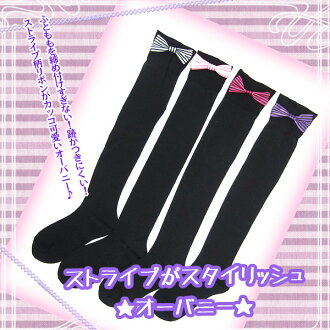 ★ cute cool ★ stripe Ribbon knee!