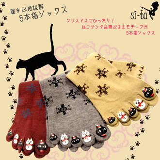 Cat Santa & snow Dharma motifs five finger socks grey beige Bordeaux cat Santa snowman