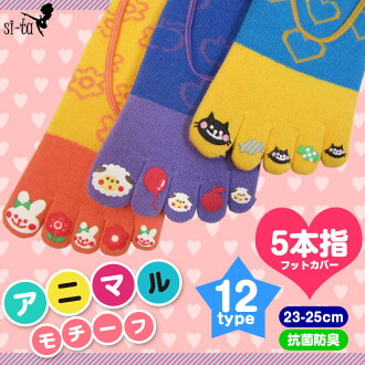 Five fingers foot cover animal motifs five fingers foot cover shot printed rabbit sheep CAT foot cover socks animal print sweat absorption healthy cotton blend cover socks flowers Apple heart characters
