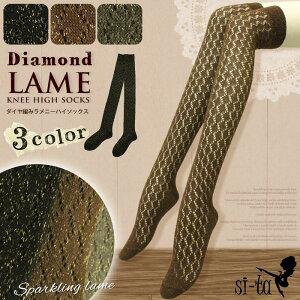 キラキララメが足元を華やかに演出する、ダイヤ編みデザインが上品なニーハイソックス登場!ラ...