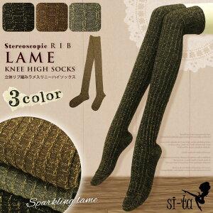 立体的なリブ編みとキラキラ輝くゴージャスなラメが足元を華やかに演出するニーハイソックス登...