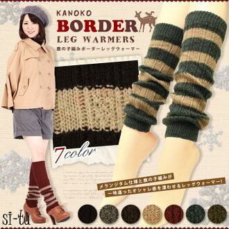 Kanoko crochet ボーダーレッグウォーマー [Free] border legwarmers red blue green grey brown stripes with a border pattern wool ladies ★ Kanoko knitting socks online and it's just ★ 1000 yen in two-legged