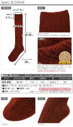 鹿の子編みハイソックス[23-25cm]【全5色】