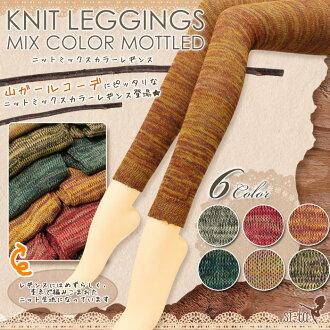 ニットミックスカラーレギンス leggings mixed color mountain girl knitted winter gusset and mix pink grey blue orange