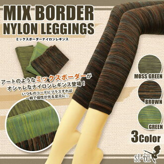 ミックスボーダーナイロンレギンス leggings border mixed color mix machi no ミックスボーダー moss green brown green nylon