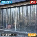 屋外向け 透明 ビニールカーテン 糸入り 防炎[0.5mm厚]【幅45〜94cm×丈101〜150cm】