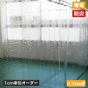 糸入り透明 帯電・防炎 ビニールカーテン[0.35mm厚]【幅195〜244cm×丈151〜200cm】