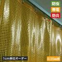 糸入りオレンジ透明 防虫・帯電・防炎 ビニールカーテン[0.35mm厚]【幅95〜144cm×丈201〜250cm】