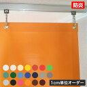 カラー ビニールカーテン ターポリン生地 防炎[0.35mm厚]【幅95〜144cm×丈151〜200cm】