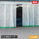 糸入り透明 防炎 ビニールカーテン[0.8mm厚]【幅95〜144cm×丈151〜200cm】