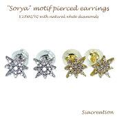 ヒンディー語で太陽を意味するSorya(ソーリャ)をモチーフにしたスタッドピアス人気のデザイン18金イエローゴールド/ホワイトゴールド計17ピース0.125ctメレダイヤ天然ダイヤモンドインドジュエリーK18YG星スター