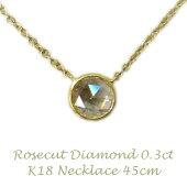 K18YGローズカットダイヤモンド0.3ct一粒ネックレス天然ダイヤモンドインドジュエリー