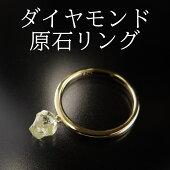 K18YG一粒ダイヤモンド原石スウィングリングレーザーホール9号11号13号天然ダイヤモンドジュエリーミネラル