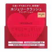 【メール便100円】インテグレート水ジェリークラッシュ218g