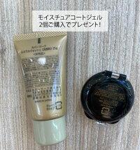 【2個購入でチーク&洗顔進呈】カバーマークモイスチュアコートジェル35g専用パフ付