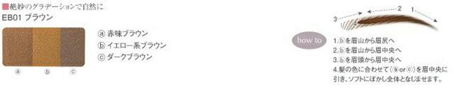 【アクセーヌ】フェイスカラーアイブロウEB01ブラウン