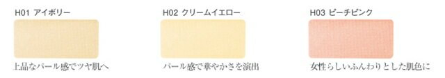 【アクセーヌ】フェイスカラーハイライトH01(アイボリー)