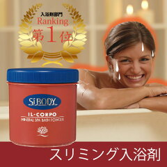 入浴剤ランキング1位!イルコルポ ミネラルバスパウダー 600g 別格の温浴効果のバスソルト