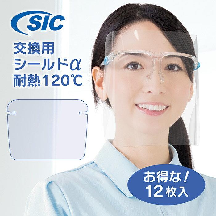 安全・保護用品, 防災面・産業用フェイスシールド  SIC 120 36.7