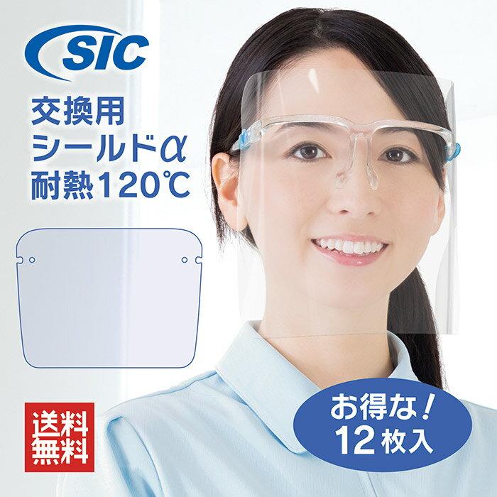 安全・保護用品, 防災面・産業用フェイスシールド  SIC 120 91.7