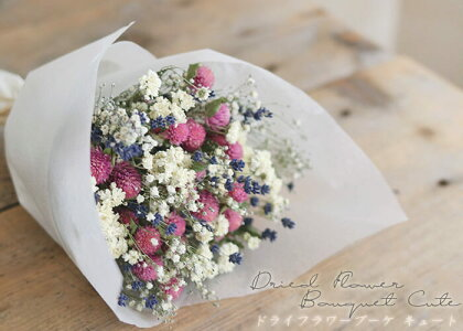 ドライフラワーブーケキュート*ピンクの千日紅やラベンダーがかわいいドライフラワーブーケ/インテリアナチュラルディスプレイギフトプレゼントアレンジ花母の日