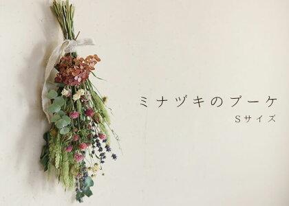 ミナヅキのブーケ【Sサイズ】*シックで大人なドライフラワーブーケ/インテリアあじさいナチュラルディスプレイクリスマス飾りギフトプレゼントアレンジ花クリスマスリーススワッグ