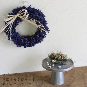 【送料無料】富良野ラベンダーリースS/ドライフラワー/お祝い・お誕生日・お礼・ホワイトデー・プレゼント・母の日・結婚祝い・新築祝い