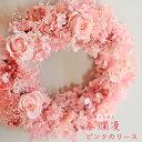 【 送料無料 】春爛漫ピンクのリース◆春にぴったり桜色のふわふわピンク♪プリザーブドフラワー 新築祝い 誕生日 母の日 敬老の日 ウェディング 結婚祝い ウェルカムリース インテリア ナチュラル