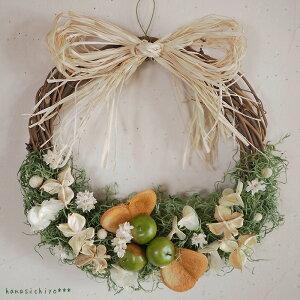 青リンゴのリースL*シンプル◆ようこそのキモチをこめて◆自然派素材の玄関リース◆お祝いお誕生日母の日ホワイトデープレゼント母の日結婚祝い新築祝い開店祝い玄関ドア用リースギフト