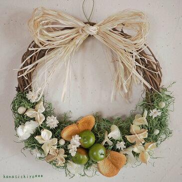 青リンゴのリースL*シンプル◆ようこそのキモチをこめて◆自然派素材の玄関リース◆お祝い お誕生日 母の日 ホワイトデー プレゼント 母の日 結婚祝い 新築祝い 開店祝い 玄関 ドア用リース ギフト