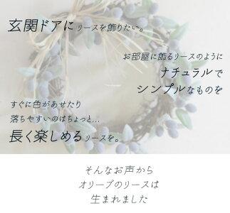 オリーブのリース20/アートフラワー・造花・玄関外用・ギフト・お祝い・お誕生日・お礼・ホワイトデー・プレゼント・母の日・敬老の日・結婚祝い・新築祝い