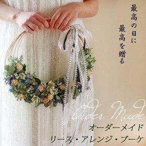 あなただけのプリザオーダーリース・アレンジ(デザイン料、オーダー料金がプラスされます)プリザーブドフラワー・ドライフラワー・開店祝い・結婚記念日・ウエルカムリース・店舗装飾・ブライダル・ウエディング
