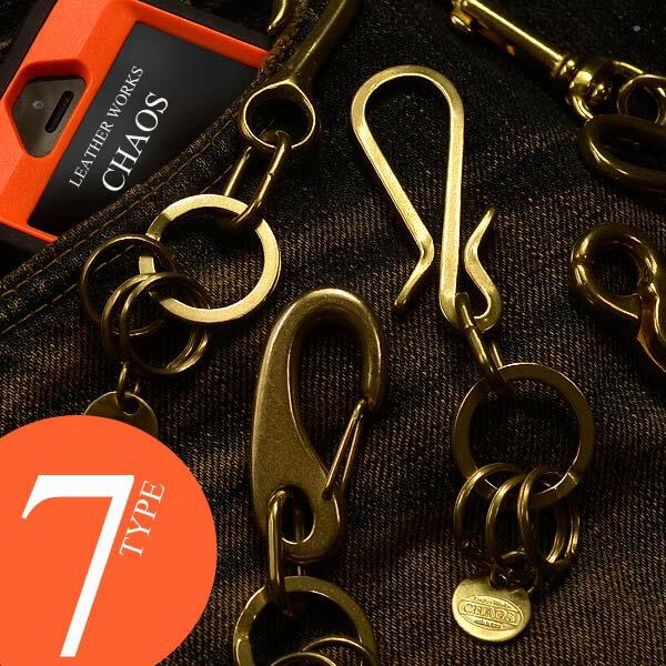 キーホルダー キーフック CHAOS (カオス)キーフック 真鍮 ウォレットチェーン レザーウォレット 鍵 の装着に便利な 真鍮製(ブラス)釣り針型 キーホルダー キーフック バレルコーティング済 真鍮無垢 鎖 チェーン バイカーズ ライダース 真鍮 真ちゅう バレンタイン