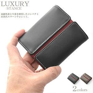財布 三つ折り財布 メンズ LUXURY STANC 馬革×牛革コンパクトスマートウォレット 3つ折り財布 かっこいい おしゃれ 人気 ミニ財布 コンパクト 小さい財布 カードも入る 小銭入れ コインケース