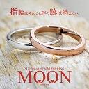 指輪 リング【送料無料】MOON RING サージカルステンレスリング...