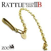 【ZOO】ラトルウォレットチェーン2B/真鍮ウォレットチェーン