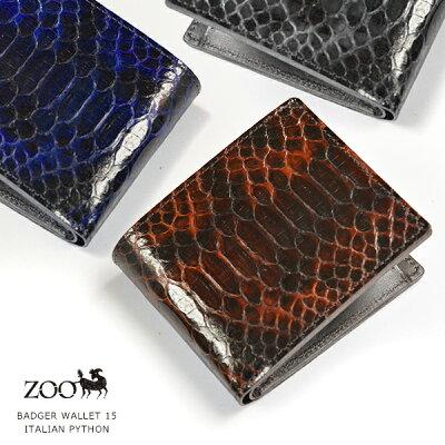 個性的で美しい模様が魅力の蛇革(パイソン)財布 ZOO バジャービルフォールド15