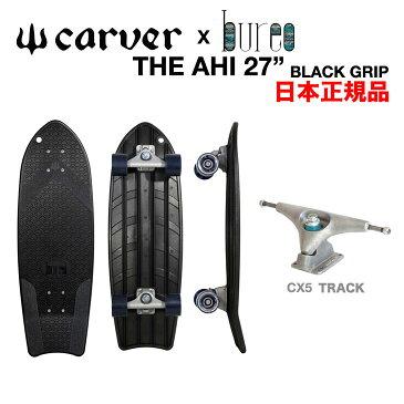CARVER x BUREO カーバー ブレオ THE AHI BLACK GRIPTAPE ブラック コンプリート コンプ CARVER×BUREOコラボモデル CX5トラック サーフスケート