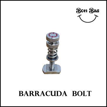 BONBAS BARRACUDA BOLT ボンバス バラクーダボルト フィンボルト クイックボルト ロングボード ファンボード センターフィン BOXフィン サーフボード