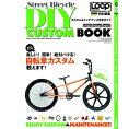 STREET BICYCLE DIY CUSTOM BOOK カスタム&メンテナンス完全ガイド ストリートバイシクル カス...