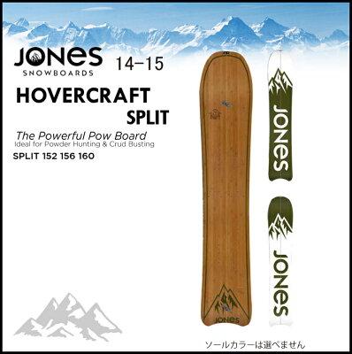 JONES SNOWBOARDS 14-15 【正規品 初期チューン無料 送料無料】JONES SNOWBOARDS 14-15 ジョー...