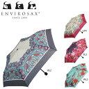 エンビロサックス 折りたたみ傘