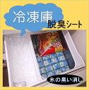 冷凍庫シート(魚臭さを取って臭い移りを防ぐ)【パワー脱臭】2...