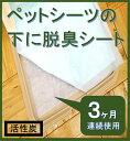 【パワー脱臭】ペットシーツ用脱臭シート(レギュラー26×38cm用)×...