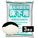 床下用乾燥剤【シリカゲル】5坪分(10K×5袋)【送料無料】