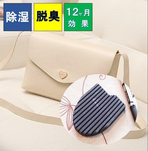 バッグ・鞄用脱臭除湿剤 活性炭・シリカゲル入ボード × 5個  200円  カバンに入れて臭い湿気を長 防ぐ20gと軽い バッグ